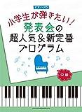 ピアノ・ソロ 小学生が弾きたい! 発表会の超人気&新定番プログラム