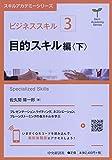 ビジネススキル〔3〕 目的スキル編<下> (【スキルアカデミーシリーズ】)