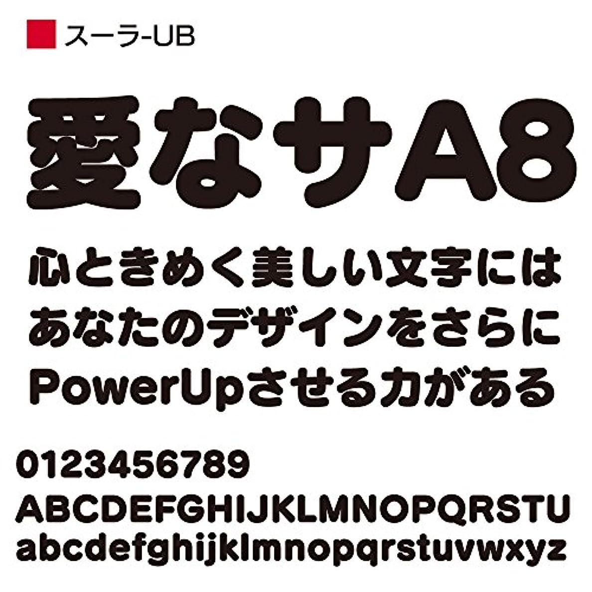 以降食物歯科医OpenType スーラ Pro-UB for Win [ダウンロード]