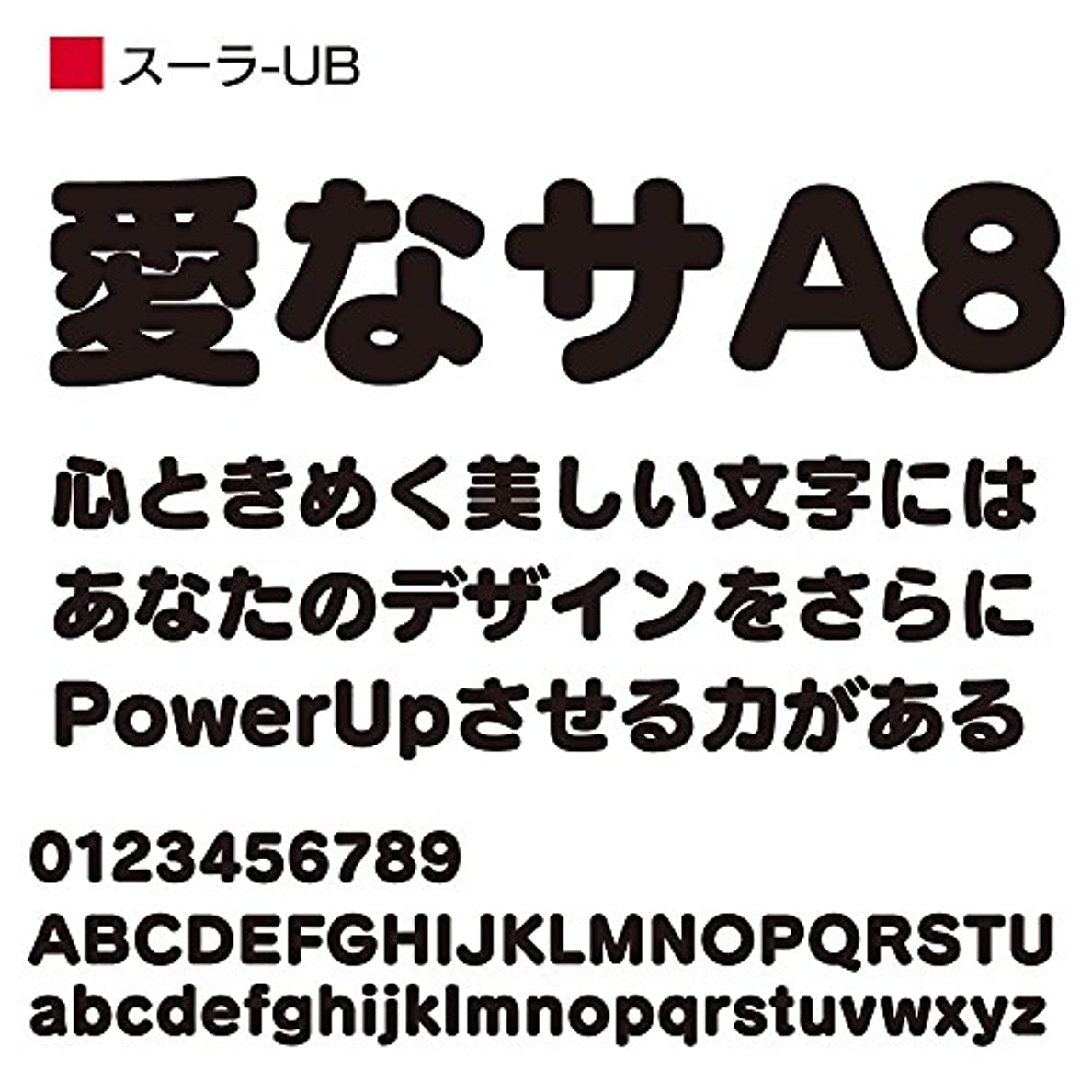 OpenType スーラ Pro-UB for Win [ダウンロード]