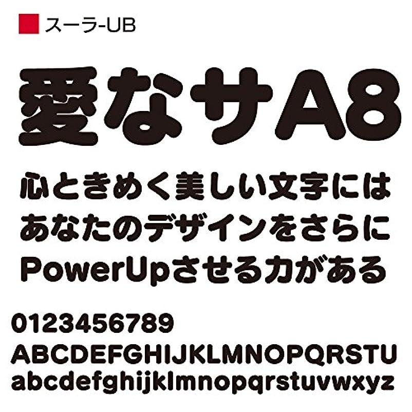 強大な鼓舞するピルOpenType スーラ Pro-UB for Win [ダウンロード]