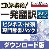 コリャ英和! 一発翻訳 2017 for Mac ビジネス・技術専門辞書パック ダウンロード版