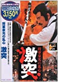 将軍家光の乱心 激突 [DVD]