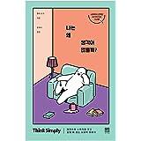 韓国語書籍, 脳科学・認知心理学/나는 왜 생각이 많을까? - 머릿속의 스위치를 끄고 싶을 때 보는 뇌과학 이야기/韓国より配送