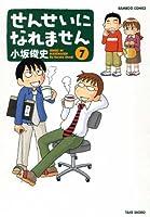 せんせいになれません(7) (バンブーコミックス)