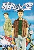 晴れゆく空 (集英社文庫―コミック版) (集英社文庫 た 66-6)