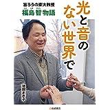 光と音のない世界で 盲ろうの東大教授・福島智物語 (ノンフィクション・生きるチカラ17)
