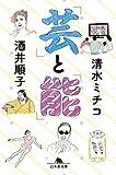 「芸」と「能」 (幻冬舎文庫)