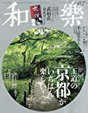 和樂(わらく) 2016年 06 月号 [雑誌]