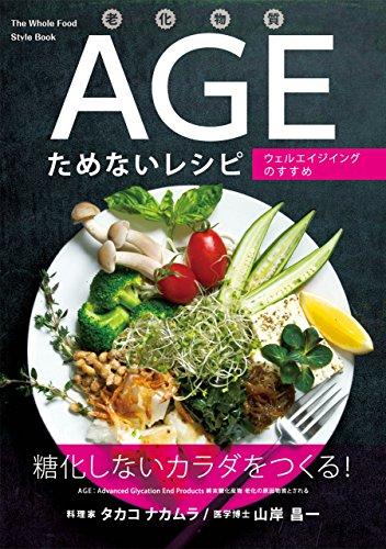 老化物質AGEためないレシピ ──ウェルエイジングのすすめ