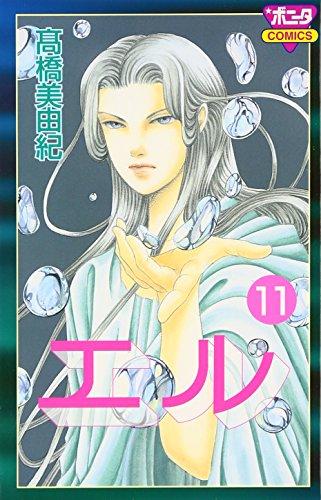 エル 11 (ボニータコミックス)の詳細を見る