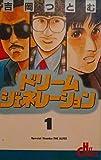 ドリームジェネレーション 1 (ヒットコミックス)