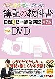 みんなが欲しかった 簿記の教科書 日商3級 商業簿記 第7版対応DVD (みんなが欲しかったシリーズ)