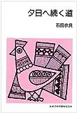 夕日ヘ続く道 (集団読書テキスト (第2期B118))