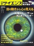 日経サイエンス 2007年 11月号 [雑誌]