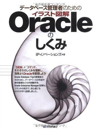 データベース管理者のための イラスト図解Oracleのしくみの詳細を見る