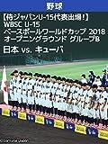 【侍ジャパンU-15代表出場!】WBSC U-15ベースボールワールドカップ 2018 オープニングラウンド グループB 日本 vs. キューバ(08/12)