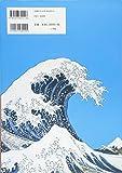 北斎原寸美術館 100%Hokusai! (100% ART MUSEUM) 画像