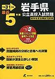 岩手県公立高校 入試問題 平成31年度版 【過去5年分収録】  英語リスニング問題音声データダウンロード+CD付 (Z3)