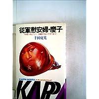 従軍慰安婦・慶子―中国、ガ島、ビルマ…死線をさまよった女の証言 (1981年) (Kappa novels ドキュメントシリーズ―真実こそ最高のドラマである)