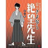 俗・さよなら絶望先生 第一集【特装版】 [DVD]