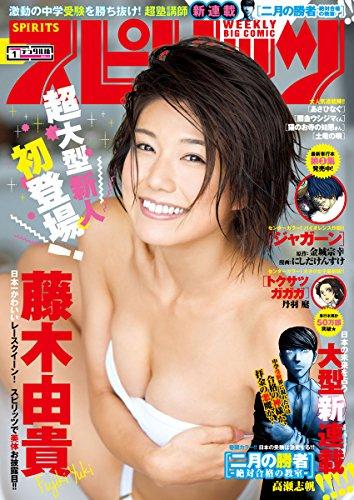 週刊ビッグコミックスピリッツ 2018年1号(2017年12月4日発売) [雑誌]