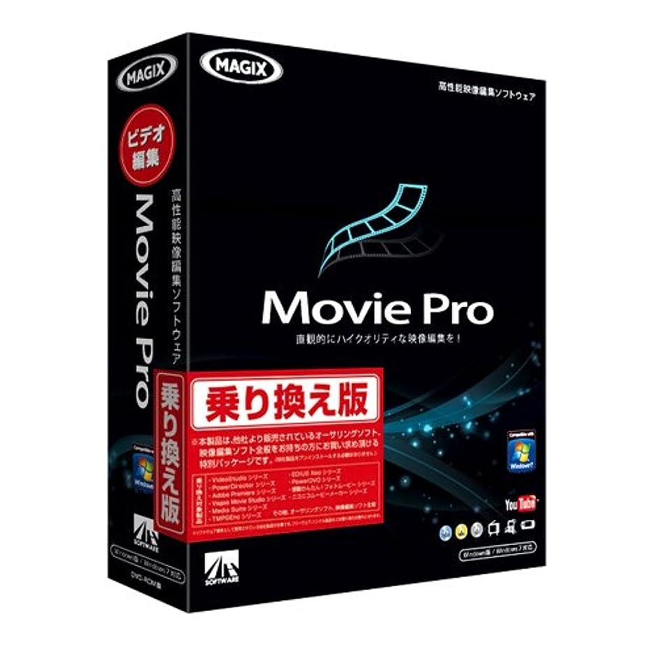 小石鉱夫病んでいるMovie Pro 乗り換え版