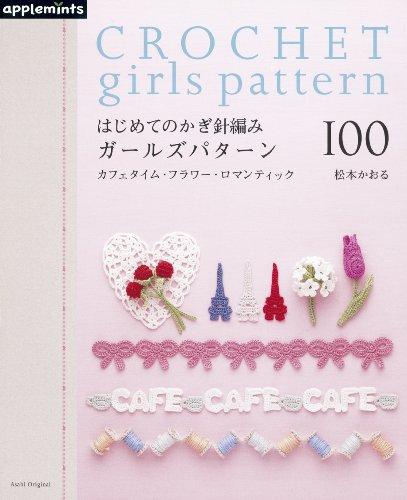はじめてのかぎ針編みガールズパターン100―カフェタイム・フラワー・ロマンティック (アサヒオリジナル 323)の詳細を見る