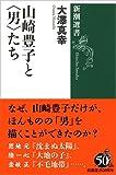 「山崎豊子と<男>たち (新潮選書)」販売ページヘ