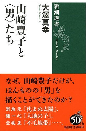 山崎豊子と<男>たち (新潮選書)の詳細を見る