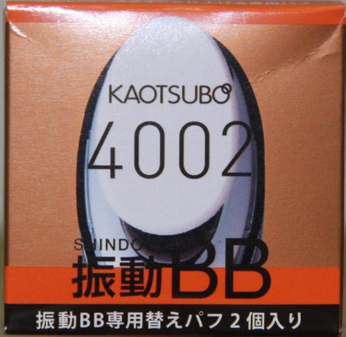 絞る緩める強大な4002 振動BB 専用パフ (交換用2個)