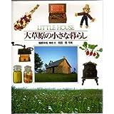 大草原の小さな暮らし―LITTLE HOUSE