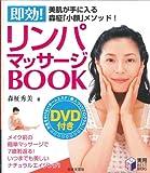 即効!リンパマッサージBOOK (実用BEST BOOKS)