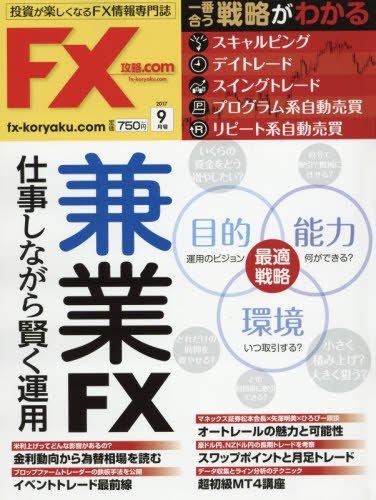 月刊FX攻略.COM(ドットコム) 2017年 09 月号 [雑誌]