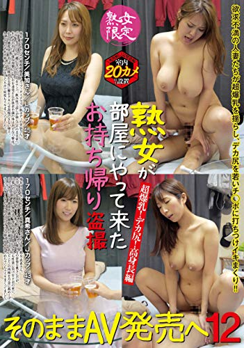 Takeaway voyeur mature woman only mature woman came to the intact to the AV release 12 super huge breasts!Deca ass!Tall Ed mature women Bank/Emmanuelle in space [DVD]
