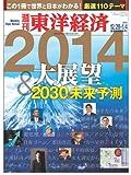 週刊東洋経済 2013年12/28号・2014年1/4合併 [雑誌]