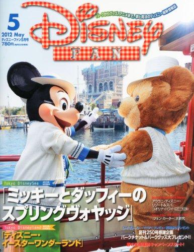 Disney FAN (ディズニーファン) 2012年 05月号 [雑誌]の詳細を見る