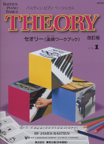 JWP206 ピアノベーシックス セオリー(楽典ワークブック...