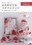 おとなかわいい お花の切り紙スタイルブック
