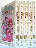 はずんで!パパモッコ コミック 1-5巻セット