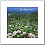 日本の民謡(下) KICW8728