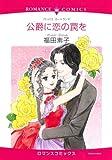 公爵に恋の罠を (エメラルドコミックス ロマンスコミックス)