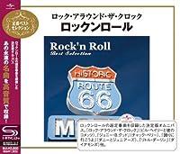 ロック・アラウンド・ザ・クロック~ロックンロール・ベスト・セレクション
