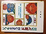 いつも土よう日ドヨンの日 (児童図書館・文学の部屋)