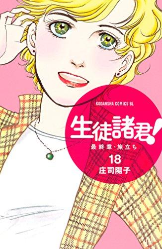 生徒諸君! 最終章・旅立ち(18) (BE・LOVEコミックス)
