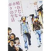 晴れたらポップなボクの生活 [DVD]