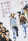 晴れたらポップなボクの生活 [DVD] 画像