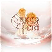 TVアニメ「クイーンズブレイド」オリジナル・サウンド・トラック Vol.2
