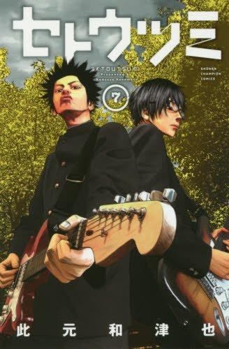 セトウツミ 7 (少年チャンピオン・コミックス)