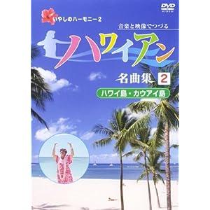 ハワイアン名曲集(2)ハワイ島・カウアイ島 [DVD]
